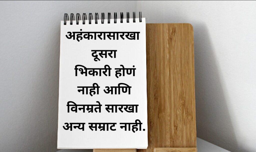 Marathi Suvichar :