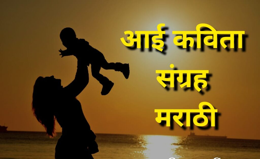 Aai Kavita In Marathi