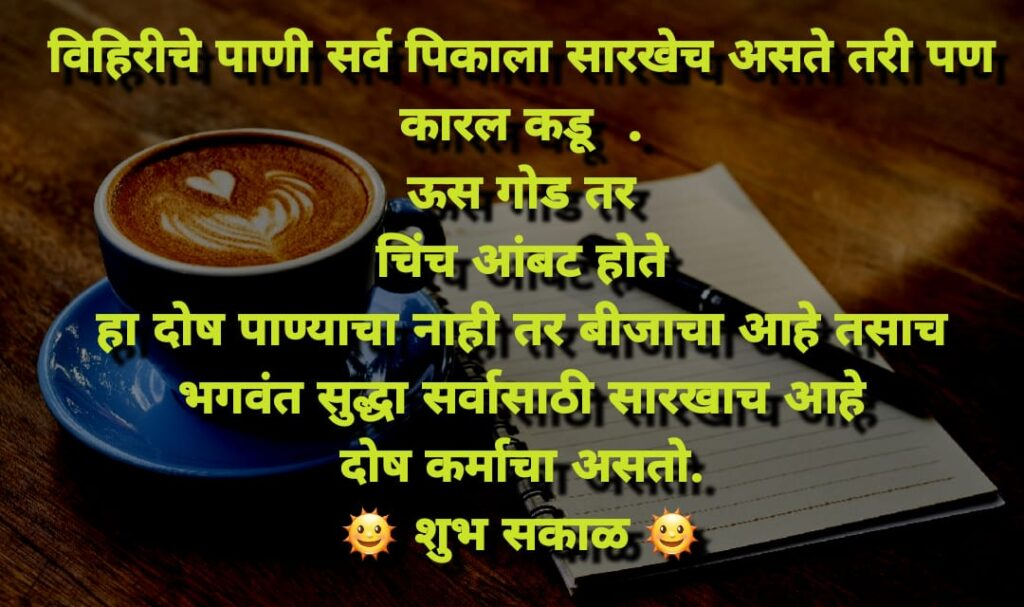 शुभ सकाळ शुभेच्छा, Good Morning Marathi, Shubh Sakal Marathi Sms, शुभ सकाळ संदेश, gm sms, Good Morning Quotes, मराठी शुभ सकाळ संदेश,