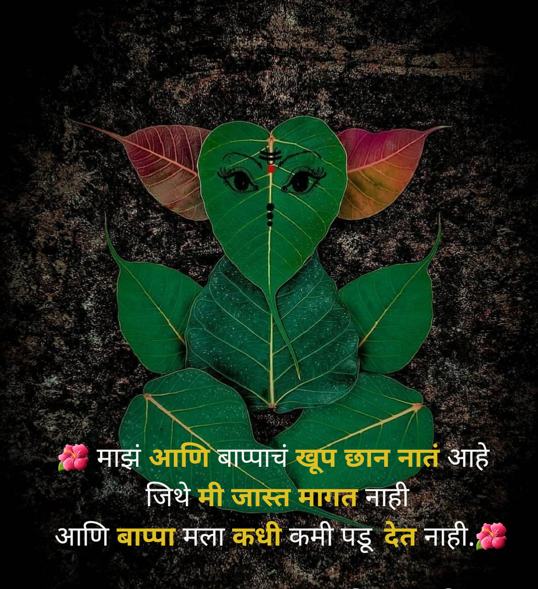 Ganpati Status In Marathi Language, Ganpati Bappa Status In Marathi, गणेश चतुर्थी सुविचार