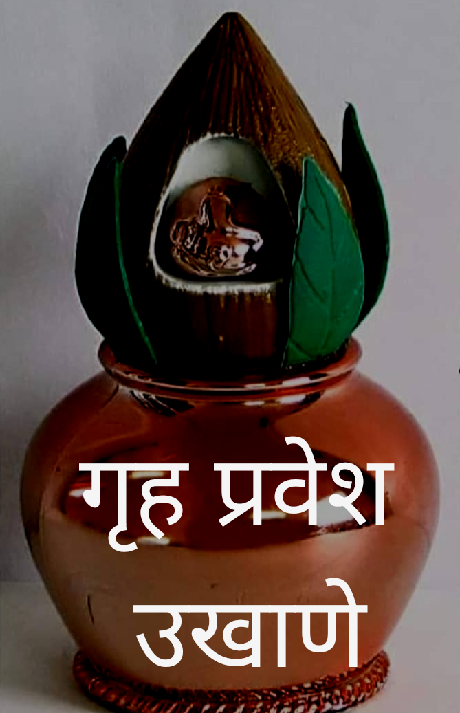 Marathi Ukhane for Griha Pravesh