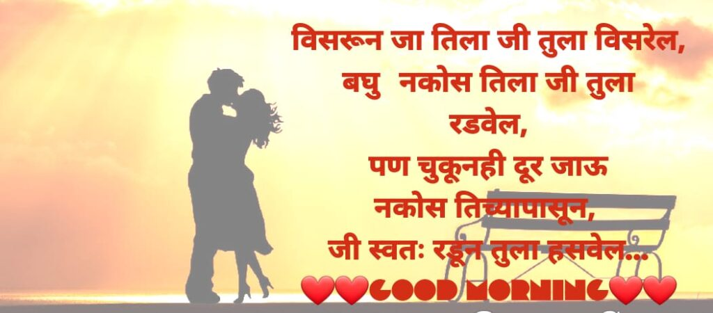 Good Morning Quotes Marathi Love